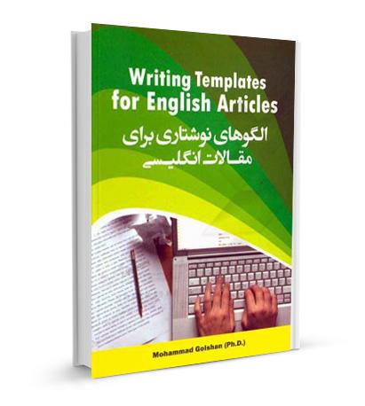 الگوهای نوشتاری برای مقالات انگلیسی