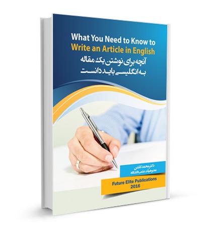 آنچه برای نوشتن مقاله به انگلیسی باید دانست