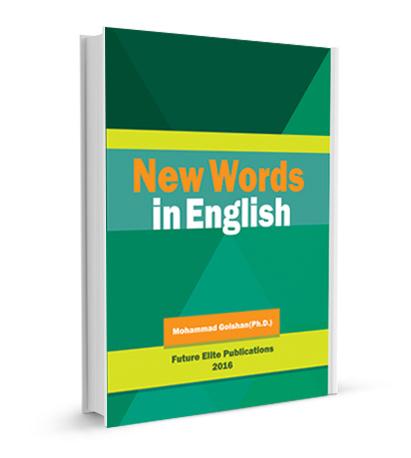 واژه های جدید در انگلیسی