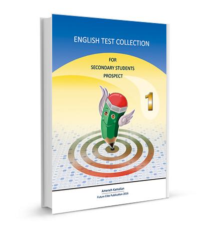 مجموعه آزمون زبان انگلیسی برای دانش آموزان متوسطه
