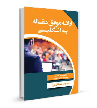 ارائه موفق مقاله به انگلیسی