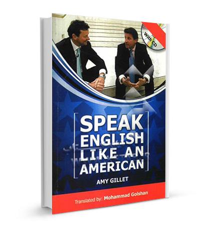 انگلیسی را مانند یک آمریکایی صحبت کنید